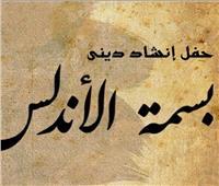 «بسمة الأندلس» تحيي حفل إنشاد ديني فيساقية الصاوي.. اليوم