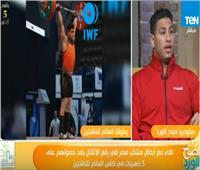 شاهد  أبطال منتخب مصر لرفع الأثقال في كأس العالم للناشئين
