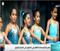 شاهد| فن الباليه للفتيات يساعد في تعزيز الثقة وعلاج الأمراض