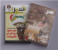 صور| «سر الصنعة» و«سمرا» أفضل مشروعي تخرج بـ «أكاديمية أخبار اليوم»