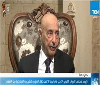 رئيس مجلس النواب الليبي: الشرعية هي الحل الوحيد لحل الأزمة
