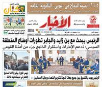 تقرأ في الأخبار «الاثنين».. السيسى: ندعم الإمارات واستقرار الخليج جزء من أمننا القومى