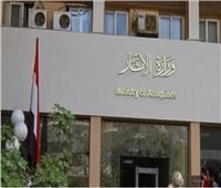 «الآثار» تناشد الاتحاد الأوروبي باستعادة القطع الأثرية المهربة خارج مصر