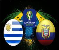 بث مباشر| مباراة أوروجواي والإكوادور في كوبا أمريكا