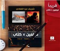 «فيلمين × كتاب» باكورة إصدارات «الهالة» مع السيناريست شريف عبدالهادي