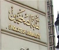 «الصحفيين» تعلن تشكيل مكتبها.. عبد الرحيم وميري وكلاء وشبانة سكرتيرًا عامًا