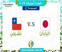 موعد مباراة اليابان وتشيلي والقنوات الناقلة في بطولة كوبا أمريكا
