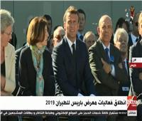 بث مباشر| انطلاق فعاليات مؤتمر باريس للطيران 2019