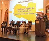 لقاء القوى الوطنية الليبية: ثورة ٣٠ يونيو غيرت شكل المنطقة العربية