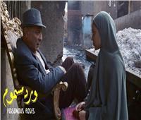 «ورد مسموم» في سينما عقيل بالإمارات بدءًا من ٢٨ يونيو