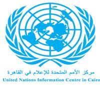 الأمم المتحدة تطلق مبادرة «إعلام من أجل أهداف التنمية المستدامة» في مصر