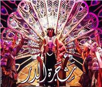 فرقة فرسان الشرق تقدم عرض «شجرة الدر» علي مسرح الجمهورية