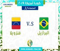 موعد مباراة البرازيل ضد فنزويلا.. والقنوات الناقلة بكوبا أمريكا