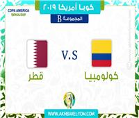 موعد مباراة قطر ضد كولومبيا.. والقنوات الناقلة في بطولة كوبا أمريكا