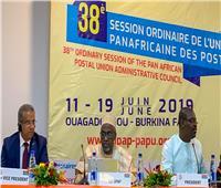 مصر تشارك بأعمال الدورة الـ ٣٨ لمجلس إدارة اتحاد البريد الأفريقي الشامل