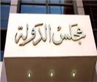 «مجلس الدولة» يعقد ندوة للتعريف بمركز القاهرة الإقليمي للتحكيم التجارى