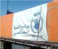 برنامج الغذاء العالمي للحوثيين: «اتركونا نقوم بعملنا»