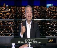 فيديو| تعليق ناري من تامر أمين على تصريحات «أردوغان» حول وفاة «مرسي»