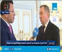 فيديو| وزير خارجية بيلاروسيا: نتعاون مع مصر لمواجهة التطرف والإرهاب