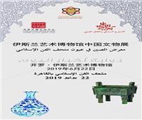 يوم ثقافي صيني بمتحف الفن الإسلامي.. السبت