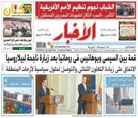 «الأخبار»  الشباب نجوم تنظيم الأمم الأفريقية