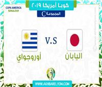 موعد مباراة اليابان وأوروجواي في كوبا أمريكا والقنوات الناقلة