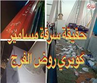 فيديو| حقيقة سرقة مسامير كوبري روض الفرج