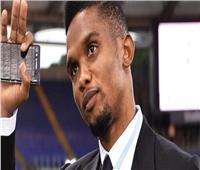 إيتو: منافسات قوية ستشهدها كأس أمم أفريقيا في مصر