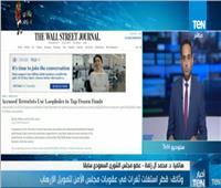 فيديو| برلماني سعودي: قطر لم تترك أي وسيلة من الوسائل لدعم الإرهاب