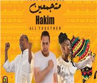 فيديو| أغنية افتتاح أمم إفريقيا «متجمعين» تتجاوز المليون مشاهدة