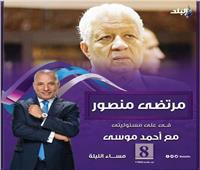 الليلة .. رئيس الزمالك في ضيافة أحمد موسى على «صدى البلد»