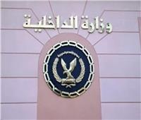 بيان عاجل من الداخلية يكشف مخطط إخواني لضرب الاقتصاد المصري