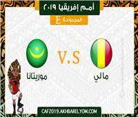 أمم إفريقيا 2019| مالي تبحث عن الانتصار الأول بـ«الكان» أمام موريتانيا