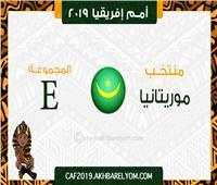 أمم إفريقيا 2019| موريتانيا «الوافد الجديد» تحلم بظهور مشرف أمام مالي