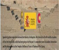 أسبانيا تؤكد دعم التعاون في مجال الآثار مع مصر