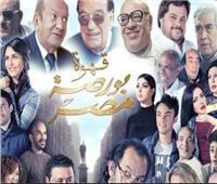 الليلة.. أبطال فيلم «قهوة بورصة مصر» يحتفلون بالعرض الخاص