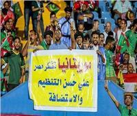 جمهور موريتانيا يوجه رسالة لمصر خلال مباراة مالي