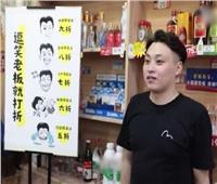 مطعم صيني يقدم 50% خصما للعملاء إذا استطاعوا إضحاك مالكه