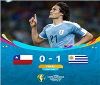 كوبا أمريكا| كافاني يقود أوروجواي للفوز على تشيلي