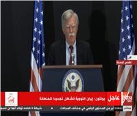 فيديو| الأمن القومي الأمريكي: ممارسات إيران تهدد أمن المنطقة