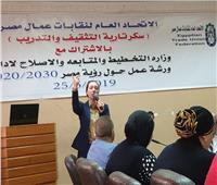 «وحدة التنمية المستدامة بالتخطيط»: اقتصاد مصر في 2030 تنافسي يعتمد على الابتكار