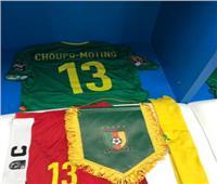 أمم إفريقيا 2019| قمصان الكاميرون تزين غرف خلع الملابس