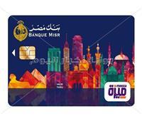 «المركزي»: إصدار بطاقات «میزة» للمدفوعات بـ11 بنكًا
