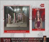 فيديو| باحث يفجر مفاجأة عن دور الكيانات الاقتصادية الإخوانية في محاولات استهداف مصر