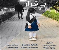 الأربعاء.. عرض فيلم «بقرار» في ساقية الصاوي