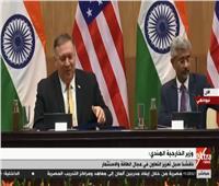 بث مباشر| مؤتمر صحفي لوزير الخارجية الأمريكي ونظيره الهندي بنيودلهي