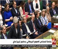 بث مباشر| جلسة مجلس العموم البريطاني بحضور تيريزا ماي