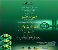 انطلاق برنامج «القراءة الكبرى» بمكتبة الإسكندرية