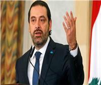 الحريري: الحكومة تعمل على إيجاد الحلول للخروج بلبنان من الأزمة الاقتصادية