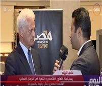 فيديو| برلماني ألماني: رجال الأعمال يعلمون أهمية الاستثمار في مصر
